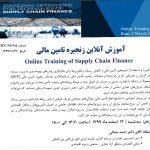 دوره آموزشی آنلاین زنجیره تامین مالی