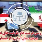 معرفی بازار گرجستان،ظرفیتهای اقتصادی و روابط تجاری دوجانبه با جمهوری اسلامی ایران