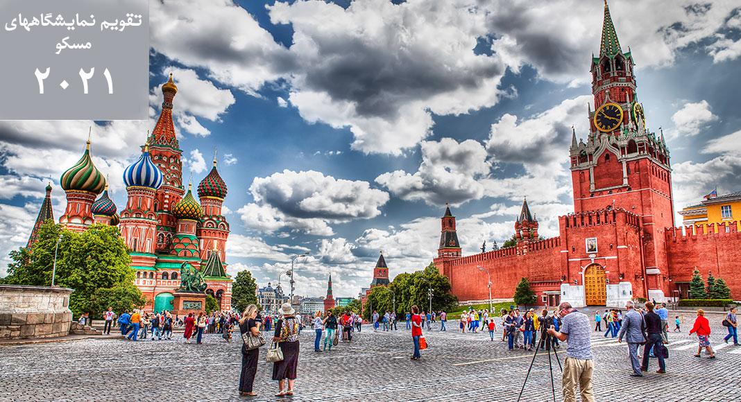 تقویم نمایشگاههای بین المللی روسیه – مسکو ۲۰۲۱ – زمانبندی نمایشگاه های روسیه