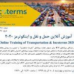 آموزش آنلاین حمل و نقل و اینکوترمز ۲۰۲۰