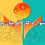 آغاز ثبت نام چهاردهمین جشنواره ملی کارآفرینان برتر