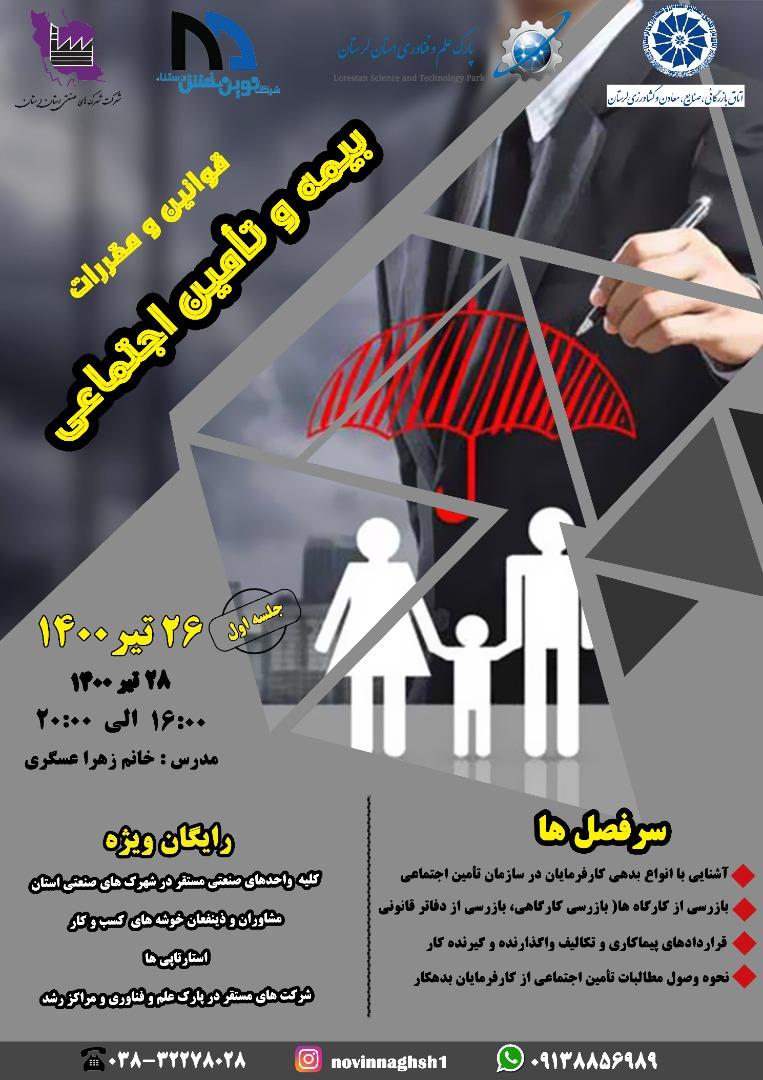 دوره آموزشی مجازی قوانین و مقررات بیمه و تامین اجتماعی